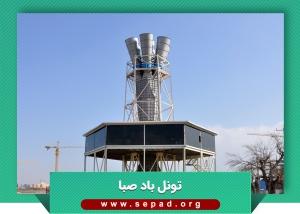 saba 300x214 - شرکت سپاد خراسان