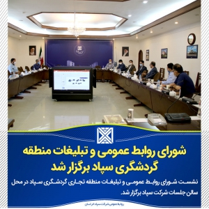 irani 300x300 - شرکت سپاد خراسان