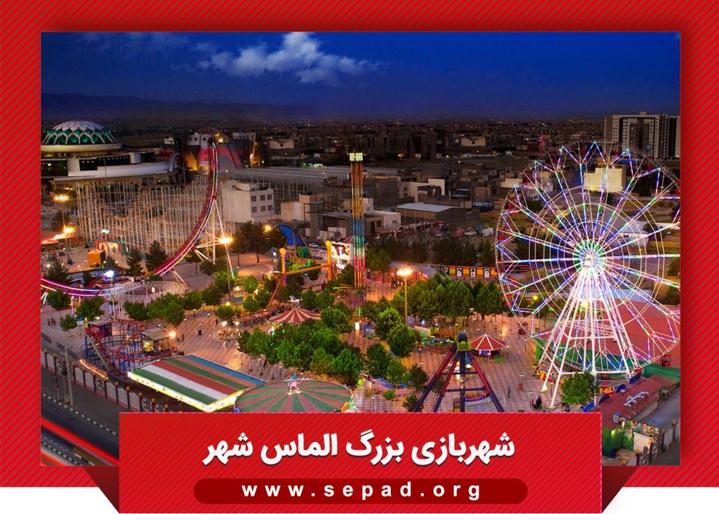 almas shahr 1 1 1030x736 - شهربازی قهرمانان