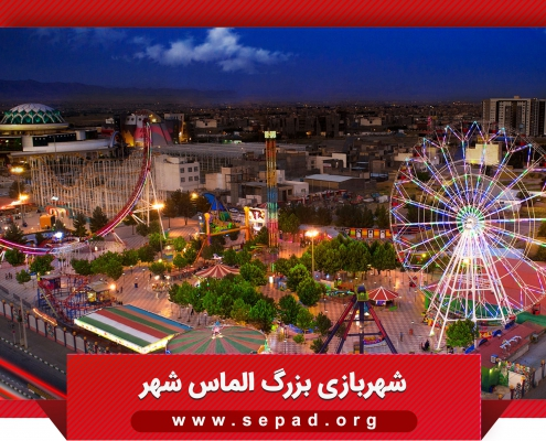 almas shahr 1 1 495x400 - شهربازی قهرمانان
