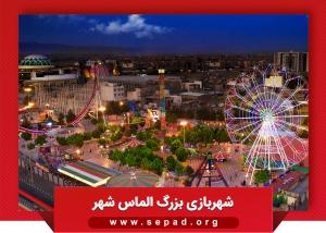 almas shahr 1 300x214 - شرکت سپاد خراسان