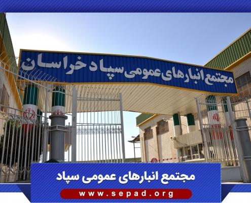 anbar 1 495x400 - مجتمع انبارهای سپاد