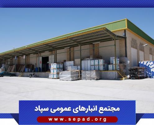 anbar2 495x400 - مجتمع انبارهای سپاد