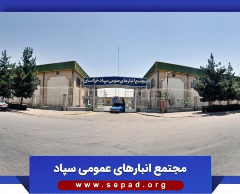 anbar3 495x400 - مجتمع انبارهای سپاد