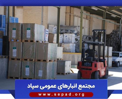 anbar4 495x400 - مجتمع انبارهای سپاد