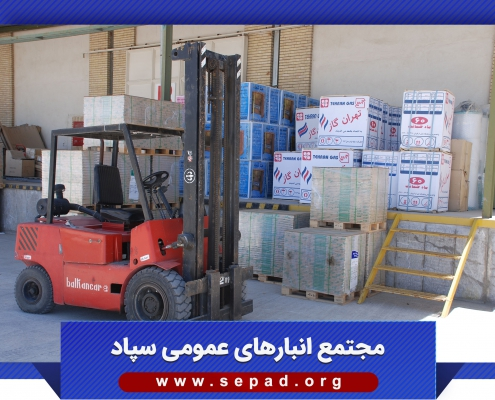 anbar5 495x400 - مجتمع انبارهای سپاد