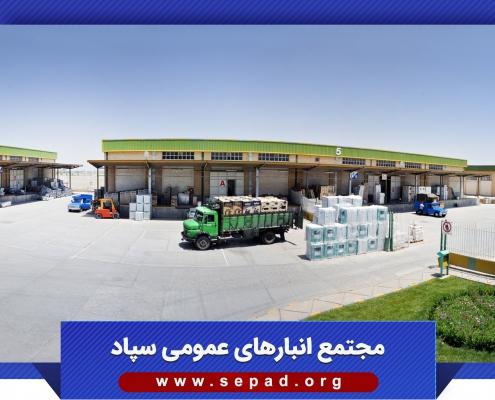 anbar6 495x400 - مجتمع انبارهای سپاد
