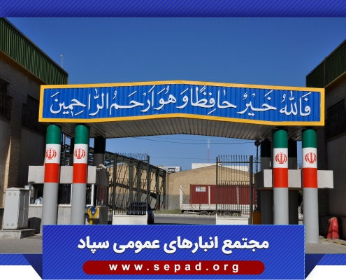 anbar7 495x400 - مجتمع انبارهای سپاد