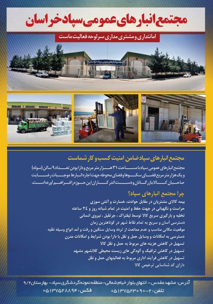 anbar8 721x1030 - مجتمع انبارهای سپاد