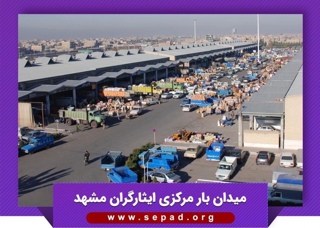 bar4 1030x736 - میدان بار مرکزی سپاد