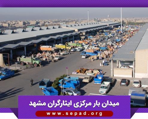 bar5 495x400 - میدان بار مرکزی سپاد