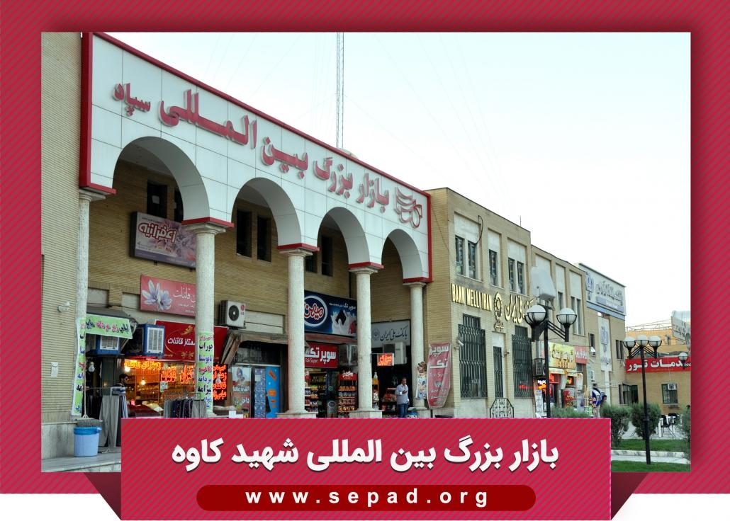 kaveh 2 1030x736 - بازار بین المللی (شهید کاوه)