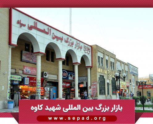 kaveh 2 495x400 - بازار بین المللی (شهید کاوه)