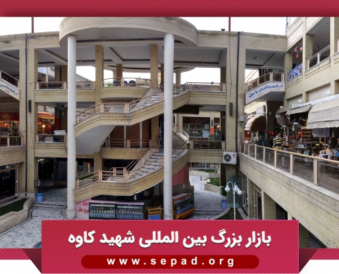 kaveh1 495x400 - بازار بین المللی (شهید کاوه)