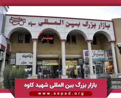 kaveh2 495x400 - بازار بین المللی (شهید کاوه)