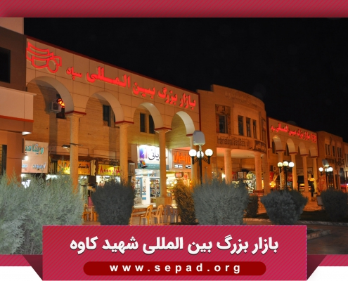 kaveh3 495x400 - بازار بین المللی (شهید کاوه)
