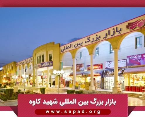 kaveh4 495x400 - بازار بین المللی (شهید کاوه)