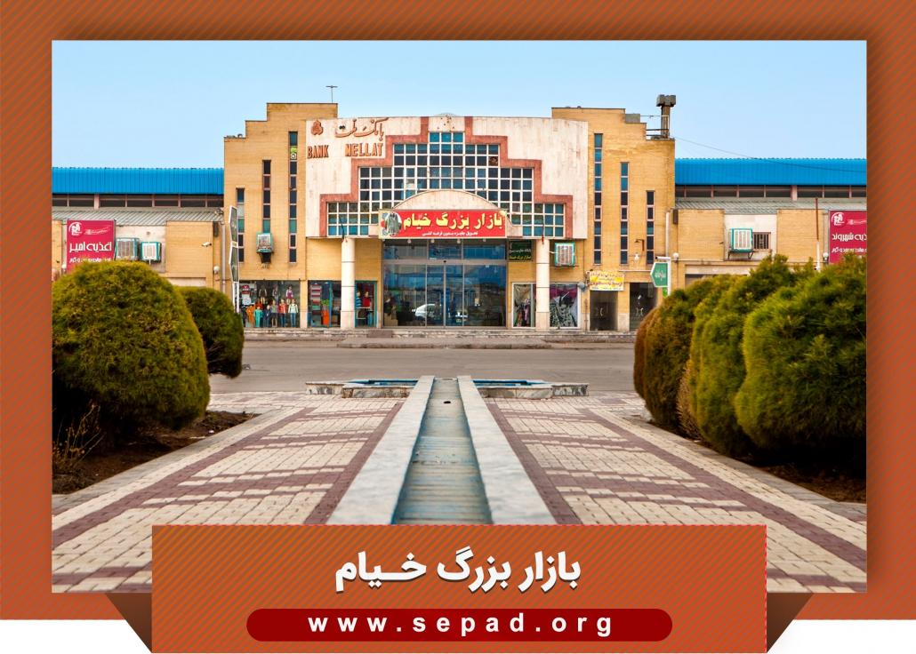 khayam 2 1030x736 - بازار خیام
