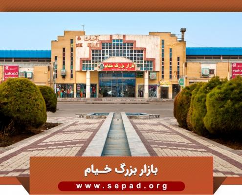 khayam 2 495x400 - بازار خیام