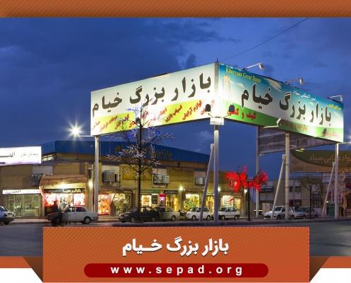 khayam1 495x400 - بازار خیام