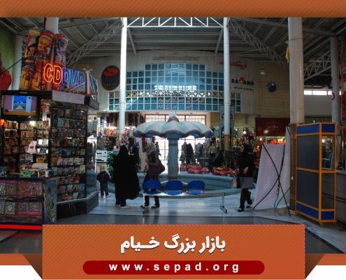khayam2 495x400 - بازار خیام
