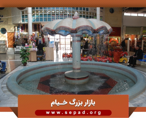 khayam3 495x400 - بازار خیام
