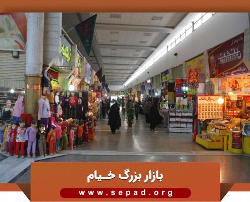 khayam4 495x400 - بازار خیام
