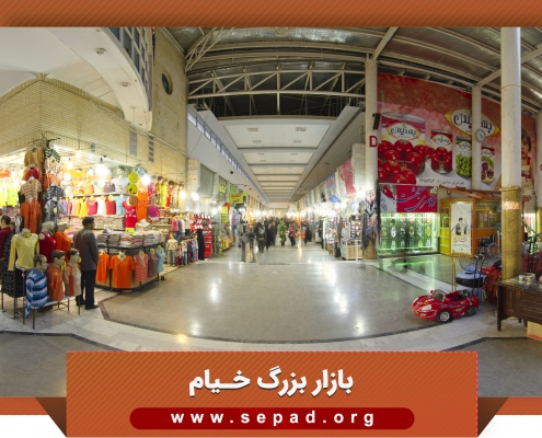 khayam5 495x400 - بازار خیام