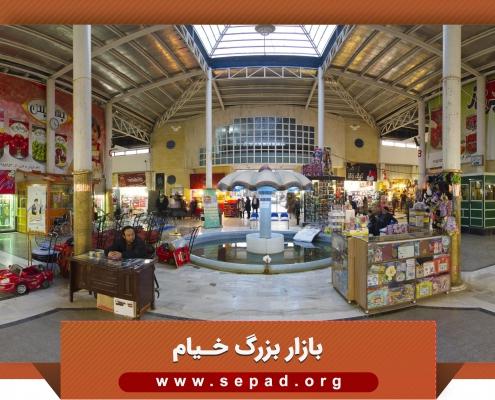khayam6 495x400 - بازار خیام