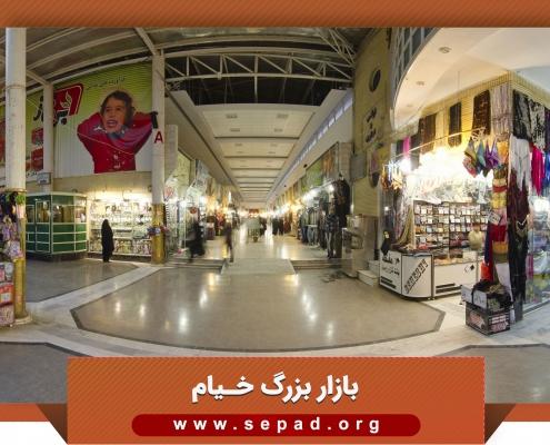 khayam7 495x400 - بازار خیام