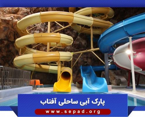 park 15 495x400 - پارک ساحلی آفتاب