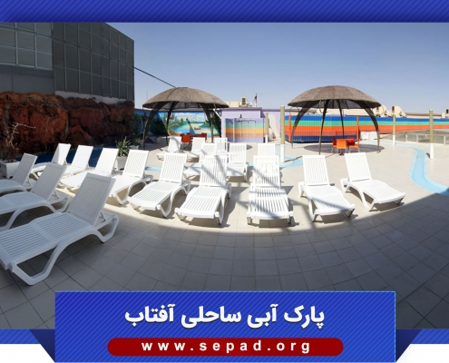 park 5 495x400 - پارک ساحلی آفتاب