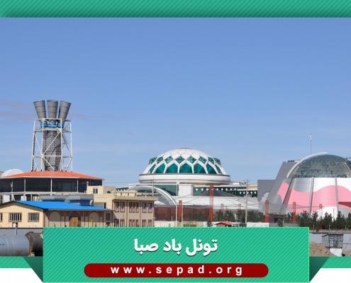 saba1 495x400 - تونل باد صبا
