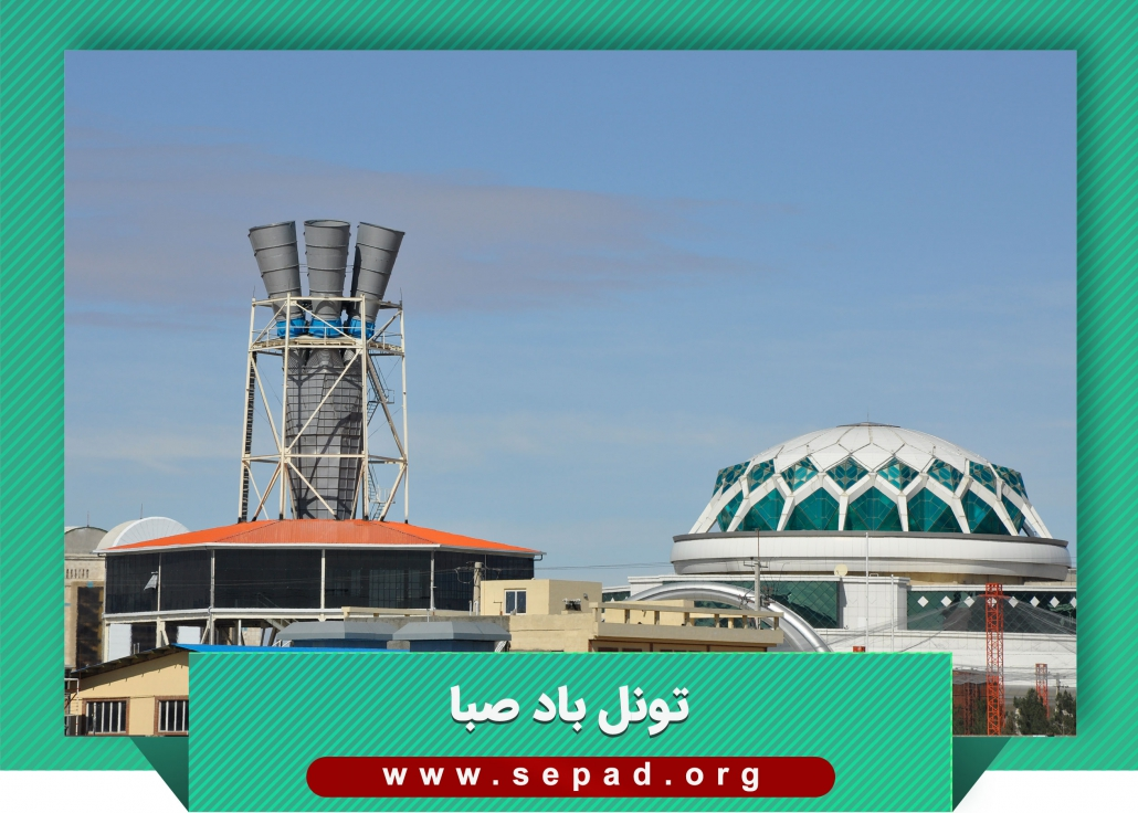 saba2 1030x736 - تونل باد صبا