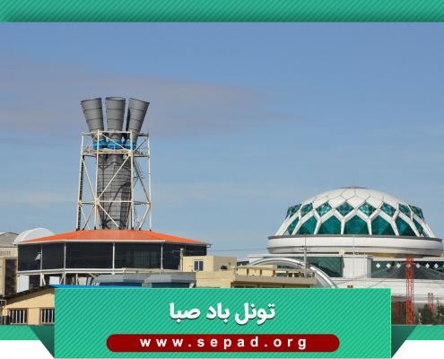 saba2 495x400 - تونل باد صبا