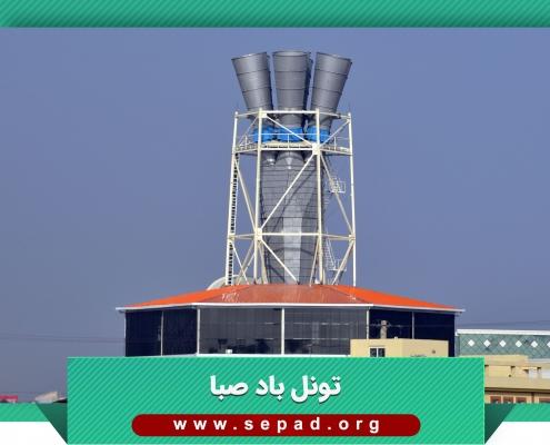 saba3 495x400 - تونل باد صبا