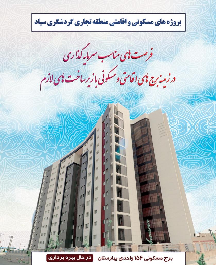 Building tower 839x1030 - پروژه های مسکونی و اقامتی