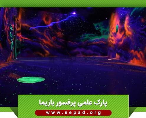 bazima4 495x400 - پارک علمی پروفسور بازیما