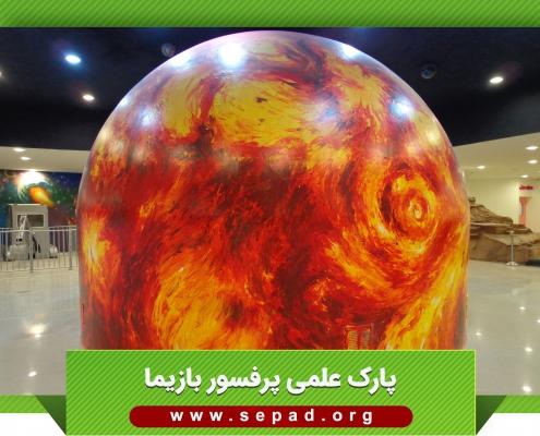 bazima6 495x400 - پارک علمی پروفسور بازیما
