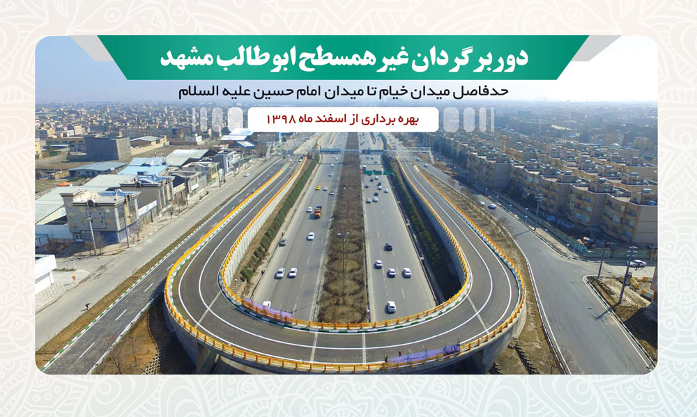 dorbargardan1 - دوربرگردان ابوطالب مشهد