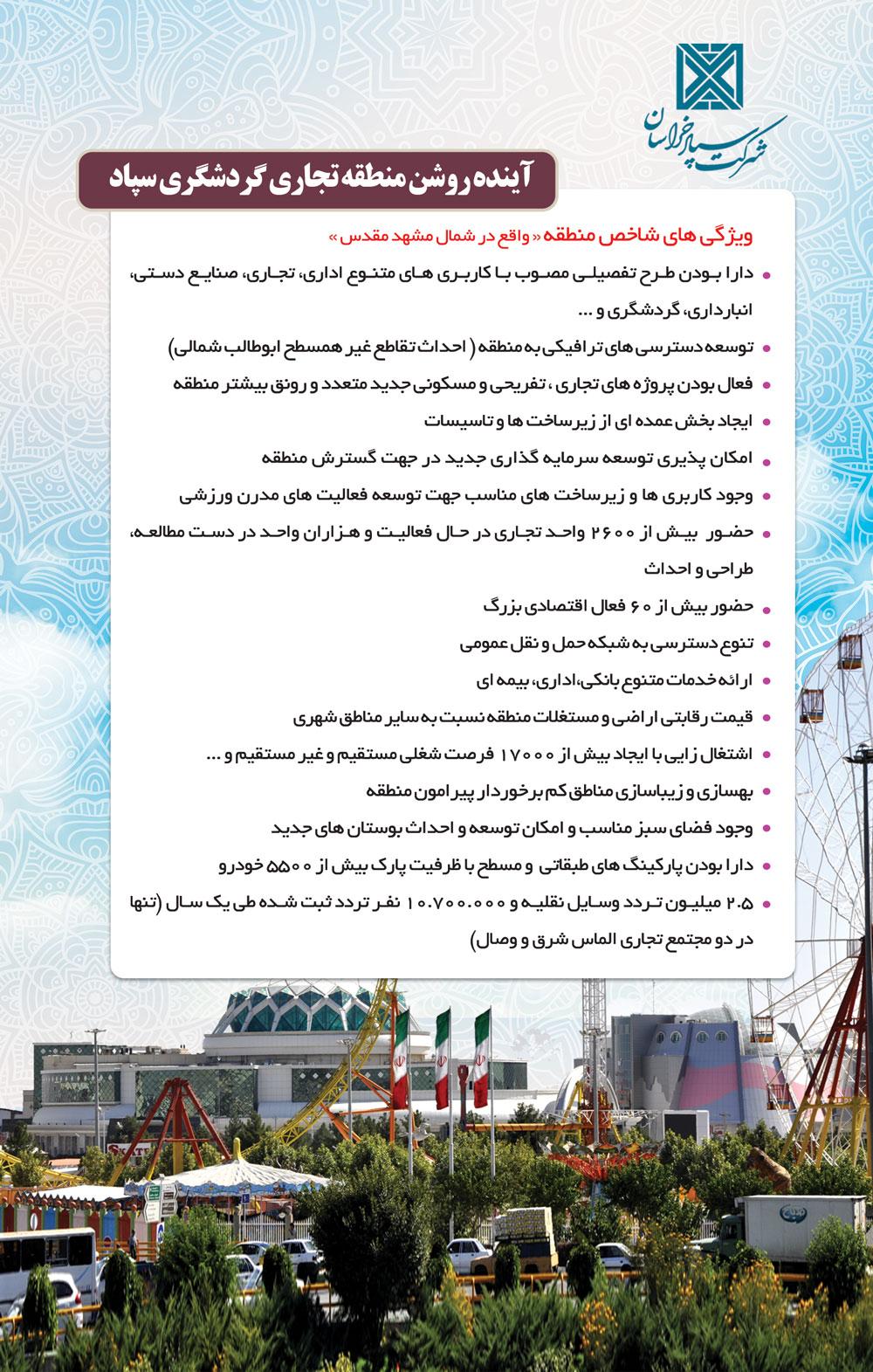 sepad org - معرفی ویژگی های منحصربفرد منطقه تجاری گردشگری سپاد مشهد مقدس