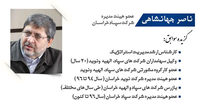 jahan - گزیده سوابق آقای ناصر جهانشاهی / عضو هیئت مدیره