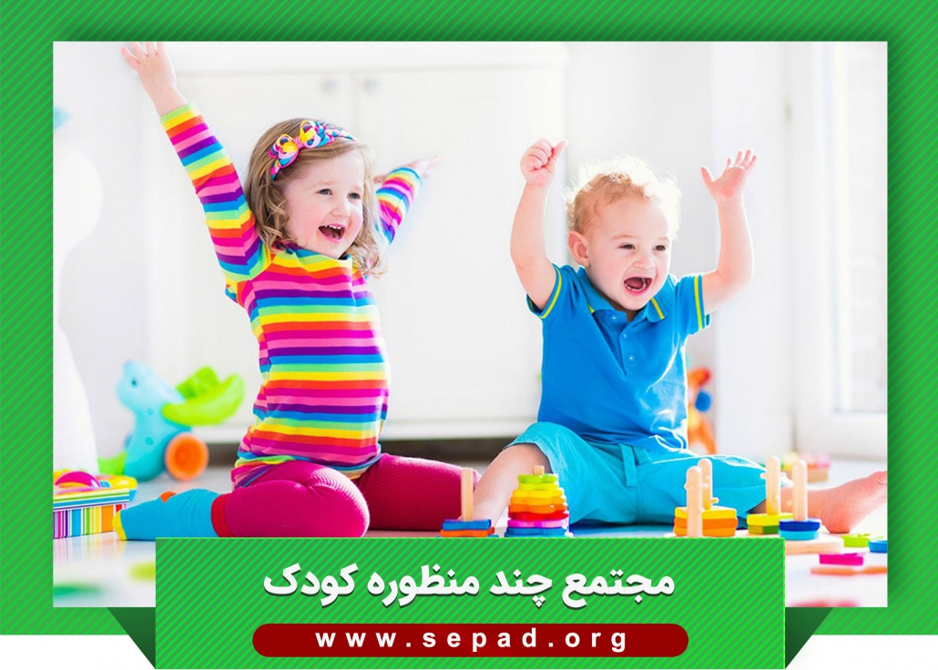 kou 1030x736 - مجتمع چندمنظوره کودک