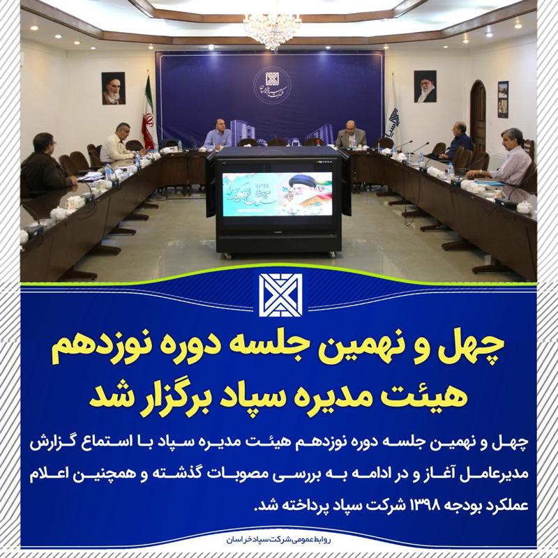 iran 3 - چهل و نهمین جلسه دوره نوزدهم هیئت مدیره سپاد برگزار شد