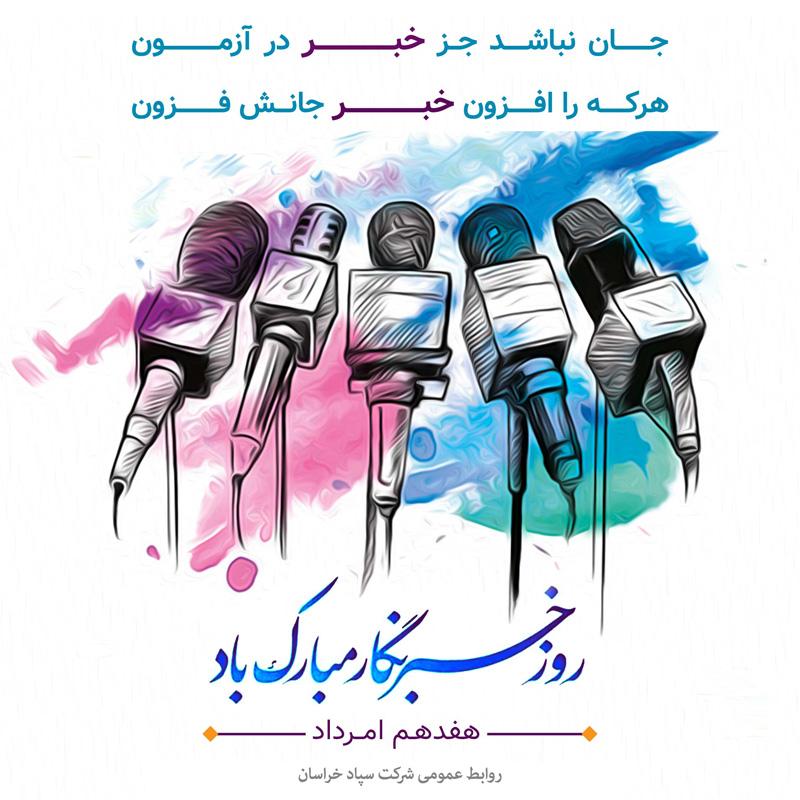 iran 123 - پیام مدیرعامل شرکت سپاد خراسان به مناسبت روز خبرنگار