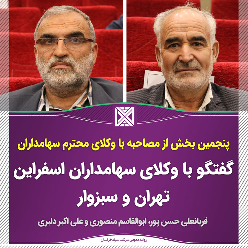 sepad  - نجمین بخش از گفتگوهای صمیمانه با وکلای سهامداران سپاد: گفتگو با وکلای سهامداران تهران، سبزوار و اسفراین