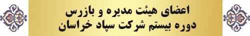 1399 1 - معرفی مدیرعامل،اعضای هیئت مدیره و بازرس